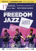 17.04.2017 FREEDOM JAZZ girls band в Днепре