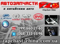 Auto parts for Chinese cars Chery, Geely, BYD, Lifan, Great W