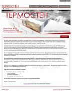 Домен + сайт ТЕПЛОСТЕН