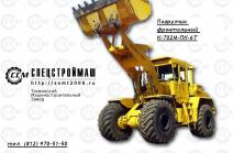 Forklift PCT on the basis of the K-700, K-701, 702, 703