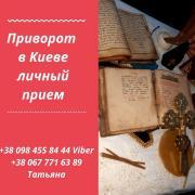 Help of a magician in Kiev. Love spell Kiev. Removal of damage to Kiev