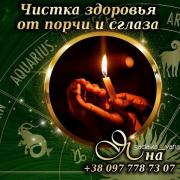 Help of the strongest clairvoyant. Magic services