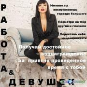 Highly paid work for girls in the center of Dnepropetrovsk