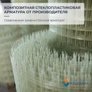 PolyarPolyarm - композитная арматура и кладочная сетка