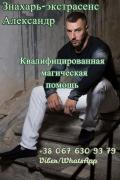 Помощь экстрасенса Киев