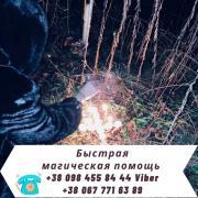 Помощь мага Киев. Услуги гадания. Приворот по фото