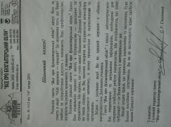 "Reconciliation Public Organization ""KORDON"""