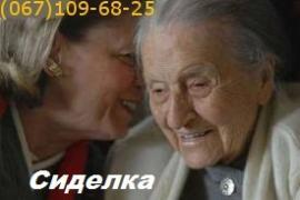 Сиделка по уходу за пожилыми
