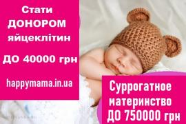 "To become a surrogate mother ODESSA. ""HappyMama"""